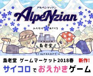 Alpenzian 作品紹介
